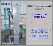 Выключатель ВМП-10К