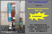 ВМП-10К выключатель