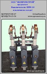 Выключатель ВПМ-10-20/630А(1000А),  ВПМП-10-20/630А продам