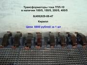 ТПЛ-10 цена 6 800 рублей (в наличии 100,  150,  200,  400)