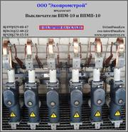 Выключатель ВПМ-10 630А (1000А)
