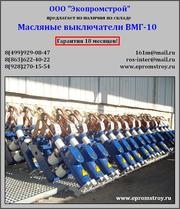Продам масляные выключатели ВМГ-10