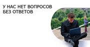 Ремонт компьютеров и ноутбуков на дому ( Белгород)