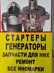 Стартеры,  генераторы,  комплектующие. Продажа и ремонт.