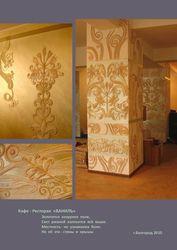 Выполним художественную роспись стен внутри и снаружи помещений